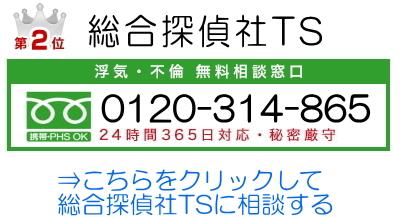 世田谷区探偵事務所