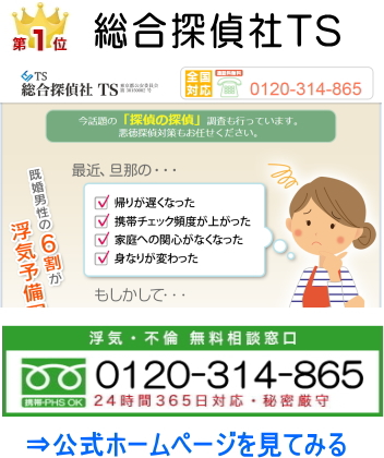 新橋駅の人気探偵ランキング1位
