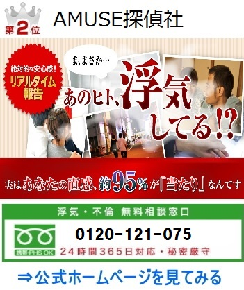 西武新宿駅の人気探偵ランキング2位