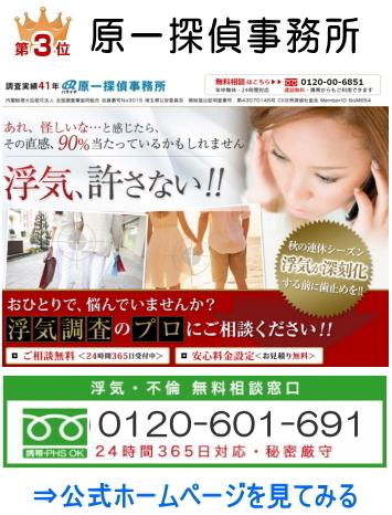 茨木駅の人気探偵ランキング3位