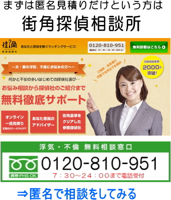 無料匿名相談ならこちら