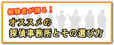北浜駅浮気調査